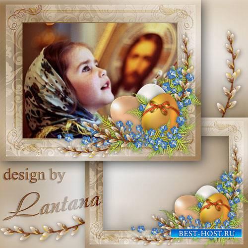 Рамка - Встречайте веточкой вербы благословенный день весны
