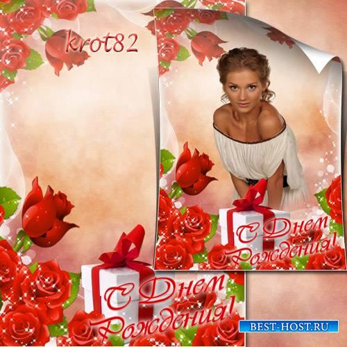 Цветочная рамка для фото с красными розами и белым подарком – С Днем рожден ...