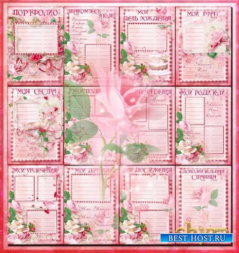 Портфолио для девочки в нежно розовых тонах – Аленький цветочек