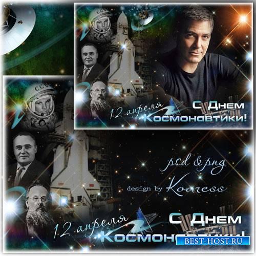 Рамка-коллаж для поздравления с Днем Космонавтики