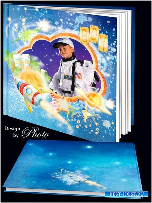Детская фотокнига для мальчика - Путь к звёздам
