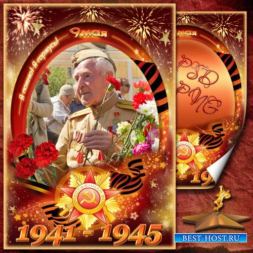 Рамка для фото ко Дню Победы - Я помню я горжусь