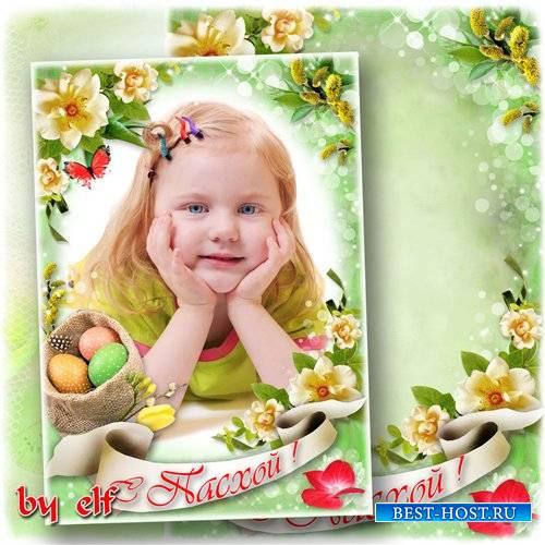 Праздничная рамка для пасхальных фото -  Светлой и радостной Пасхи