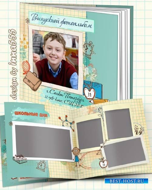 Школьная фотокнига с забавными рисунками - Прощай детство