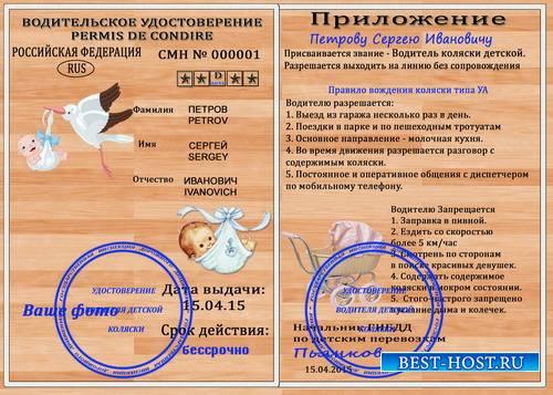 Удостоверение водителя детской коляски