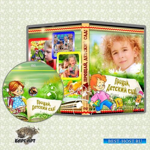 Детская обложка и задувка DVD - Прощайте любимые воспитатели
