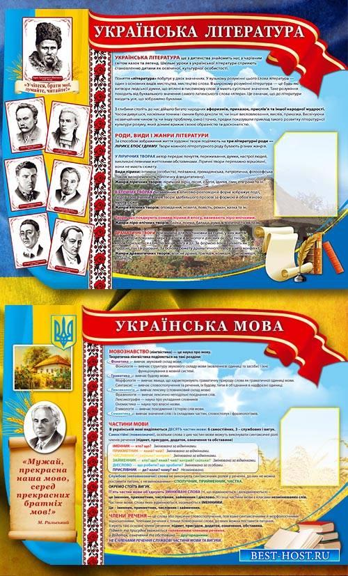 Яркие плакаты в школу для классов украинской литературы и языка