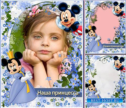 Фоторамка  - Наша принцесса.