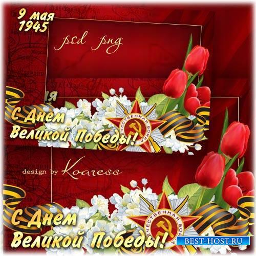 Поздравительная рамка-открытка для фотошопа к 9 Мая - С Праздником Победы