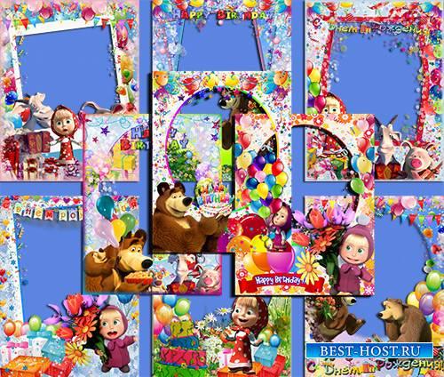 Сборник рамочек  - С Днём рождения,меня...
