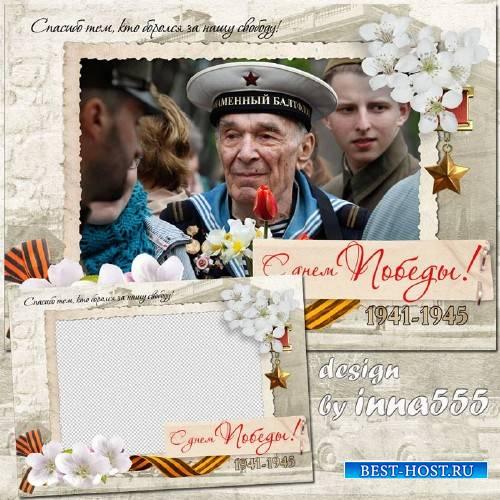 Рамка-открытка к 9 Мая - Спасибо тем, кто боролся за нашу свободу!