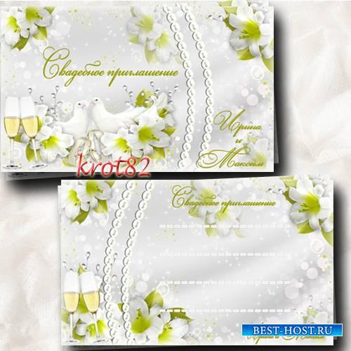 Свадебное приглашение – Два белых голубя в цветах