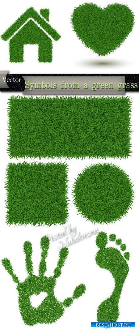 Символы из зеленой травы в Векторе – Дом, рука, стопа и сердце