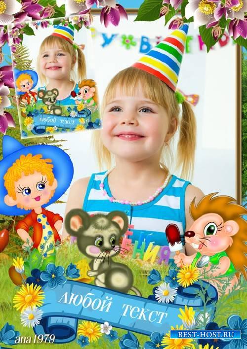 Рамка для фотошопа - Праздник детства