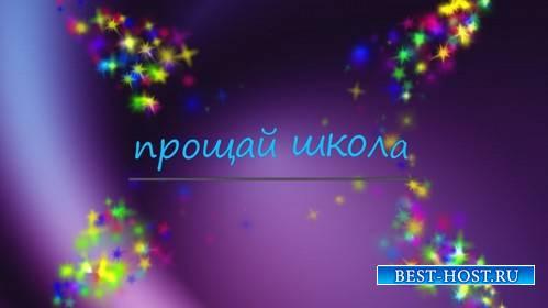 Футаж - Выпускной 2015, прощай школа