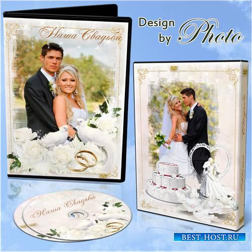 Обложка и задувка на DVD диск для оформления свадебного видео - Вместе навс ...