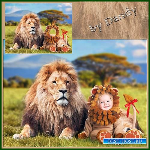 Шаблон для фотошопа - наш маленький львенок