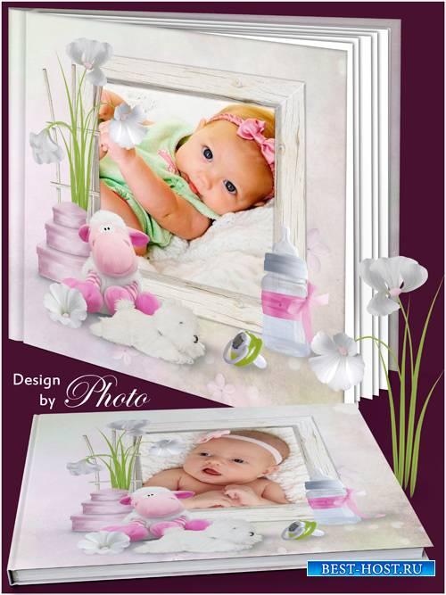 Детская фотокнига - Для моей любимой малышки