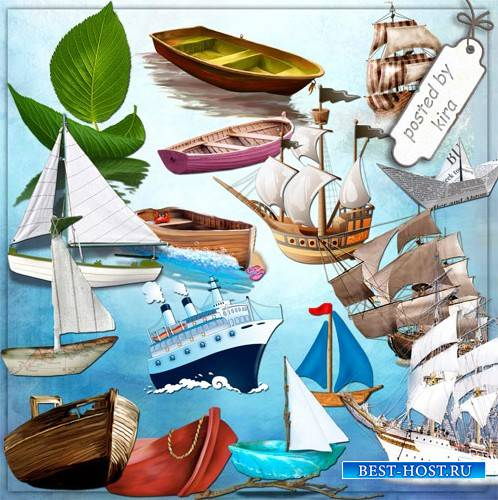 Морской клипарт - Корабли и лодки в png