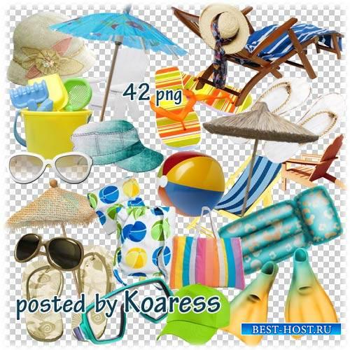 Клипарт для фотошопа на прозрачном фоне - Зонтики, мячи, очки, шезлонги и другие пляжные аксессуары