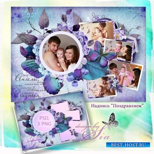 Рамка-коллаж для фотошопа на 5 фото -  Фиолетовое счастье