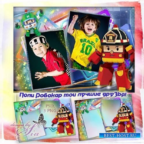 Детская рамка для фотошопа -  герои Робокар Поли и счастливый Я
