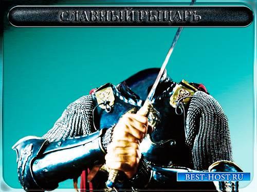 Шаблон для мужчин - Рыцарь в доспехах