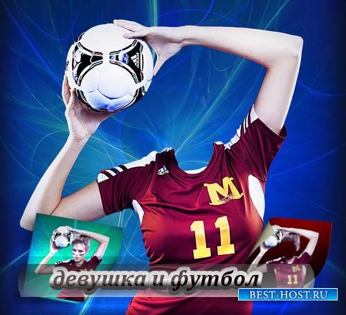 Многослойный шаблон для фотомонтажа - Девушка и футбол