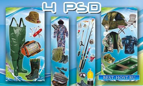 PSD исходник - всё для удачной рыбалки