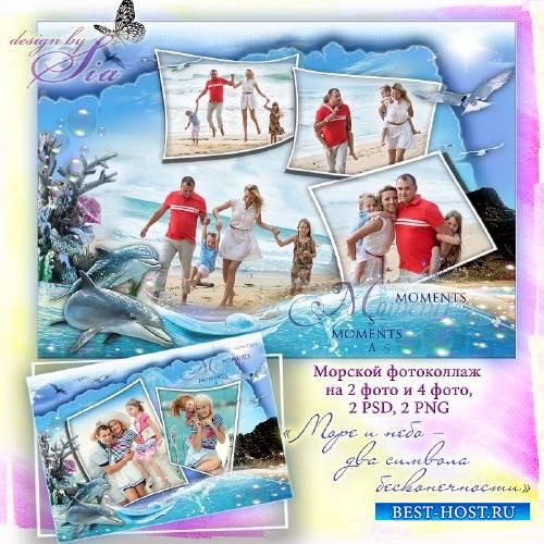Морская рамка для фотошопа на 2 и 4 фото –  Незабываемый семейный отдых на море