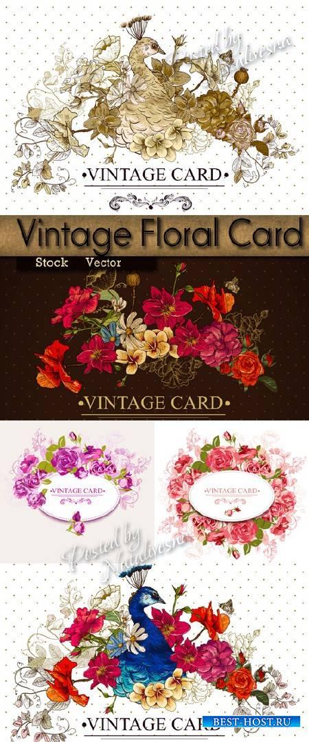 Цветочные карточки в Винтажном стиле