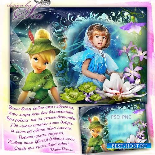 Детская фоторамочка для девочки  - Знакомься, моя подружка Фея Динь-Динь