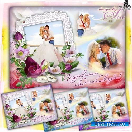 Красивая поздравительная свадебная открытка на 3 фото  –  Мы вместе навсегд ...