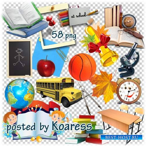 Детский школьный клипарт для дизайна - Праздник первого звонка