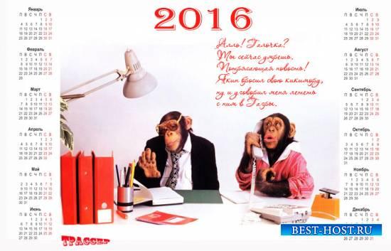Календарь на 2016 год - Поздравление с годом обезьяны