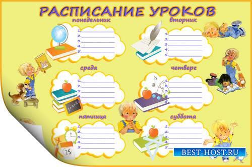 Бланк расписания уроков - как я мечтаю о школе