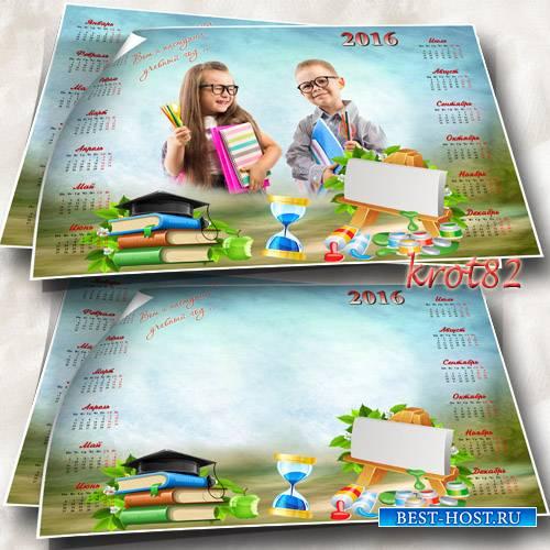 Школьный календарь на 2016 год с рамой для фото – Наступает учебный год