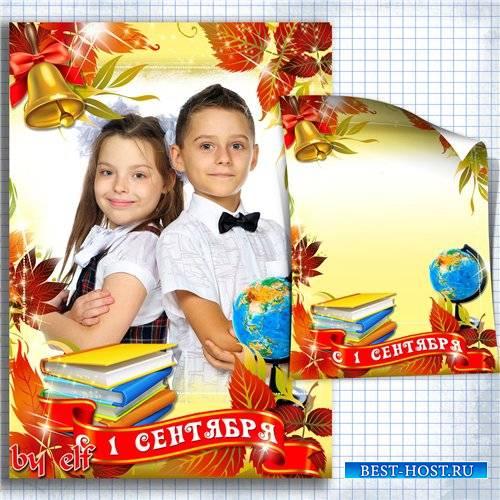 Рамка для фотошопа - Школьная пора