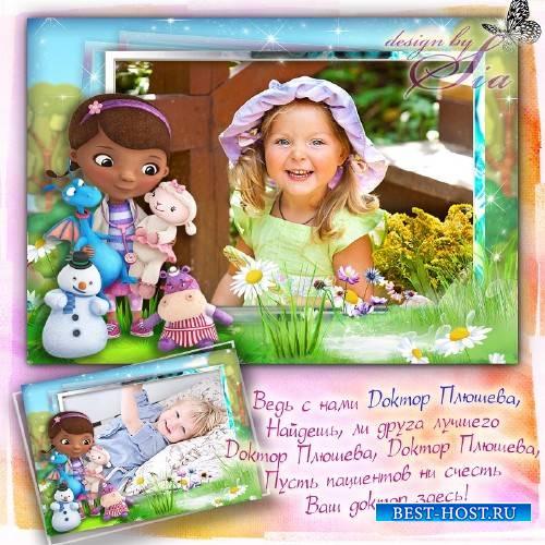 Детская рамка для фото –  Доктор Плюшева и её друзья