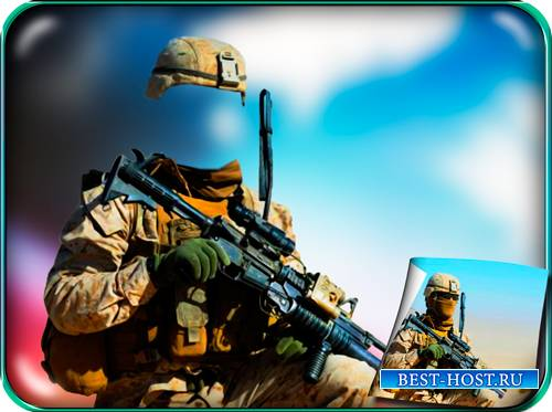 Фото шаблон - Солдат с автоматом
