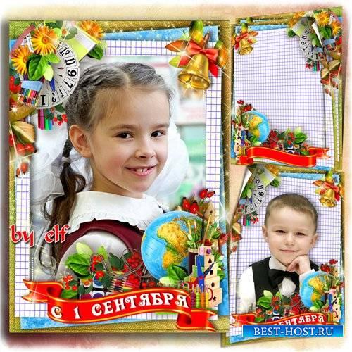Школьная рамка для фотошопа - С днем знаний