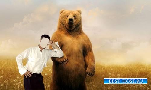 Шаблон для фотомонтажа - Вместе с диким медведем