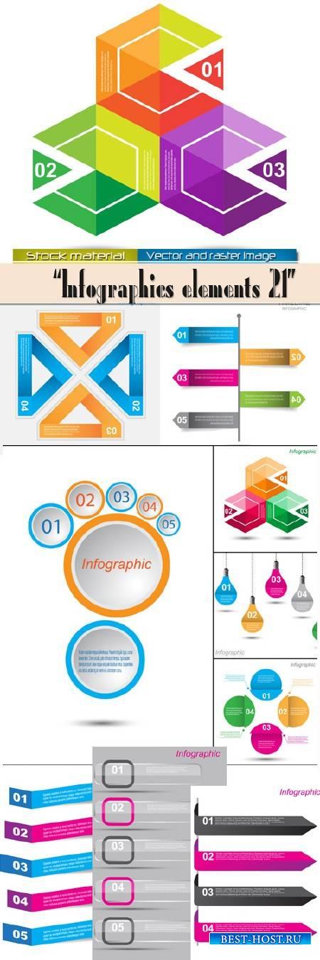Элементы инфографики в Векторе 21