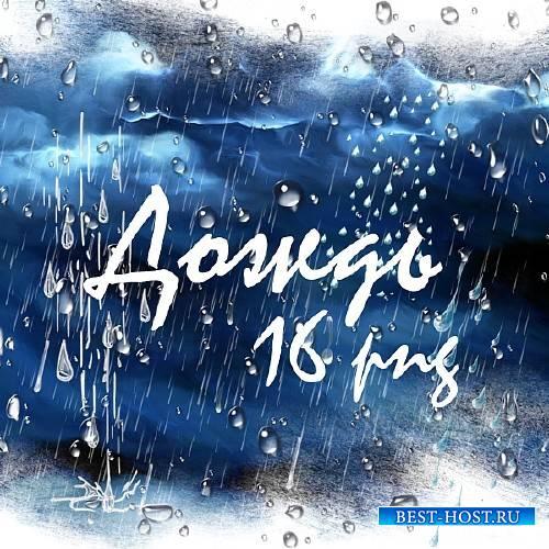Клипарт - Дождь