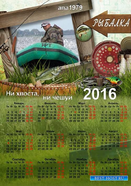 Календарь-рамка на 2016 год – Ни хвоста, ни чешуи