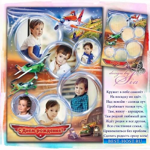 Фоторамка для мальчика на День рождение  –  Кружат в небе самолеты