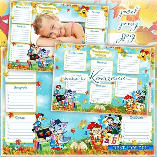 Школьное расписание уроков с рамкой для фото для младших классов - В лесной ...