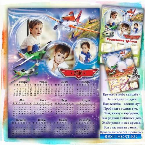 Календарь на 2016 и расписание уроков на 3 фото –  Самолеты в облаках