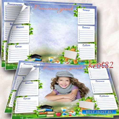 Расписание уроков с рамкой для фото – Школьные дни