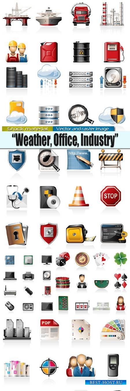Набор иконок в Векторе - Безопасность, Офисная печать, промышленность и погода